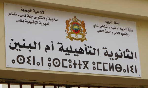 Berber sign